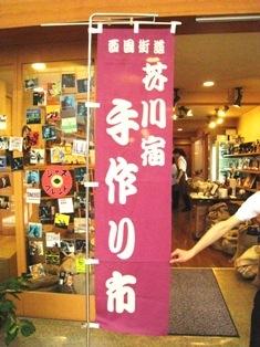 芥川宿 手作り市.JPG