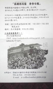 高槻芥川 手作り市.jpg