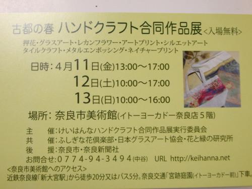 2014-04-10 017.JPG