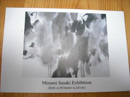 佐々木ミナミ展.jpg