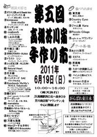 コピー 〜 第5回 芥川宿手作り市.jpg