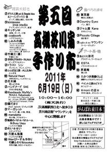 第5回 芥川宿手作り市.jpg