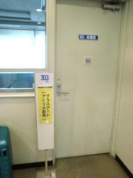 303 あとりえ彩花 グラスアート教室.JPG